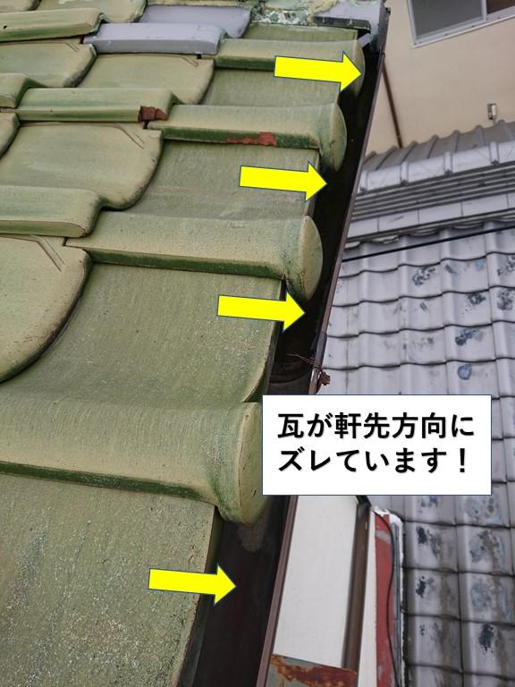 泉大津市の袖瓦が軒先方向にズレています