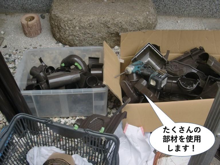 忠岡町でたくさんの部材を使用します