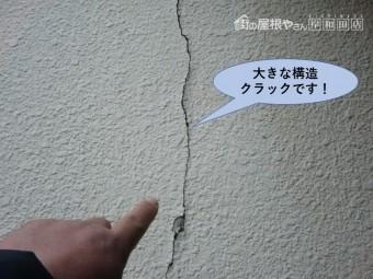 泉佐野市の大きな構造クラックです!