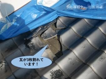 岸和田市の下屋の瓦が3枚割れています