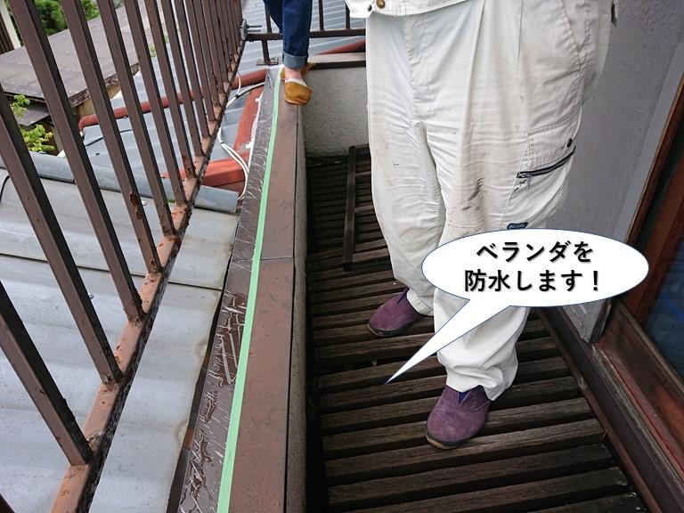 岸和田市のベランダを防水