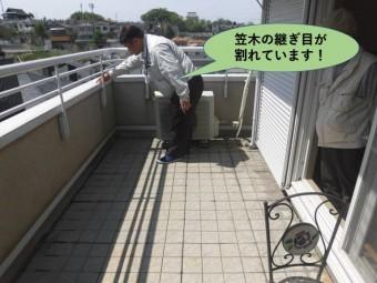 和泉市のバルコニーの笠木の継ぎ目が割れています!