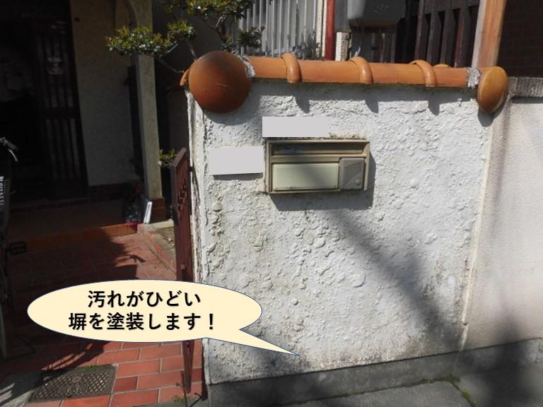 岸和田市の汚れがひどい塀を塗装します