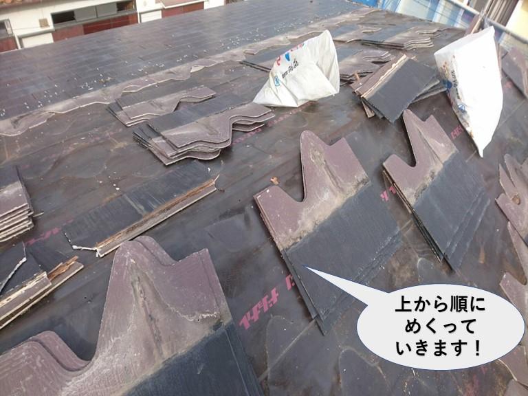 岸和田市の屋根のスレート瓦撤去