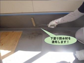 貝塚市のベランダに下塗り防水材を塗布