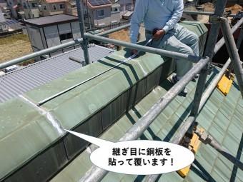 岸和田市の継ぎ目に銅板を貼って覆います