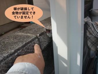岸和田市のカーポートの金具の破損
