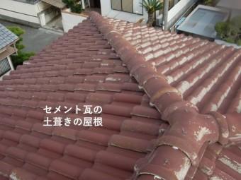 熊取町N様邸のセメント瓦の土葺きの屋根