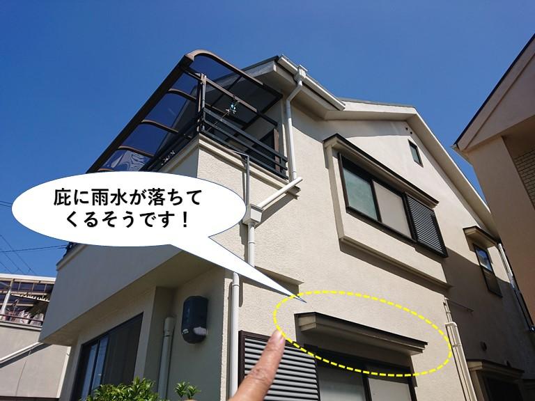 岸和田市の庇に雨水が落ちてくるそうです