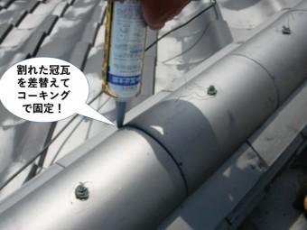 岸和田市の割れた冠瓦を差替え