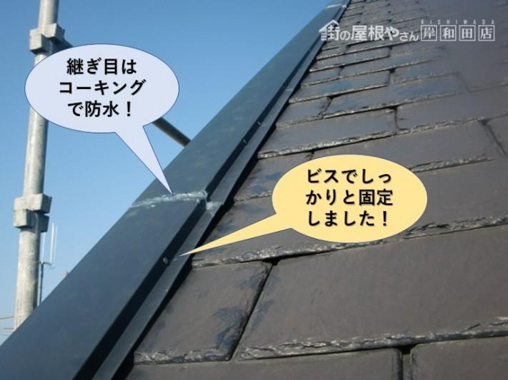 岸和田市の水切り板金をビスでしっかりと固定しました