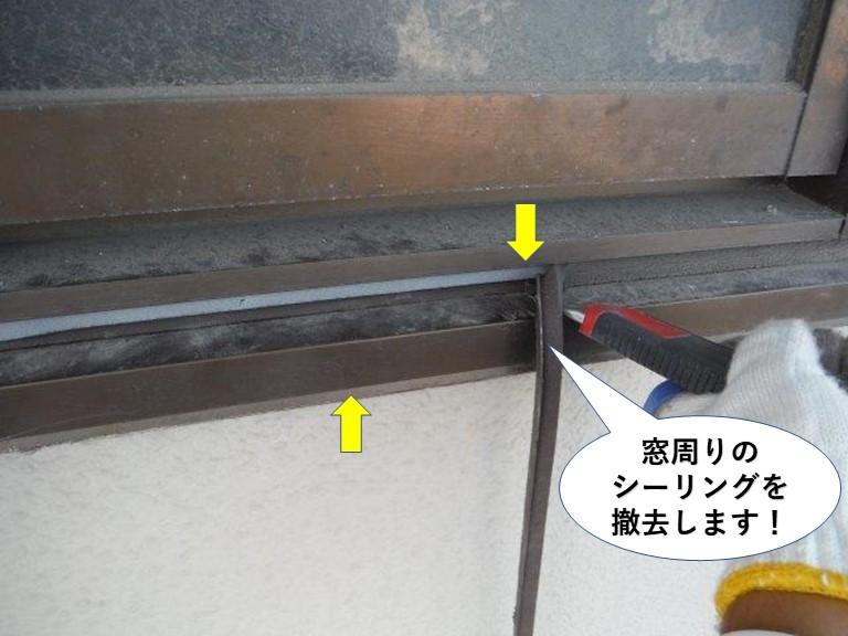 岸和田市の窓周りのシーリングを撤去します!