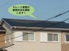 貝塚市のスレート屋根の被害状況を確認