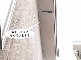 泉大津市の軒天井が落下しそうになっています