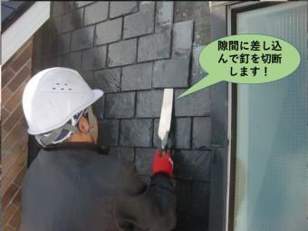 岸和田市の瓦の隙間に差し込んで使用します