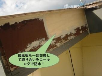 岸和田市の破風板も一部交換して取り合いをコーキングで防水
