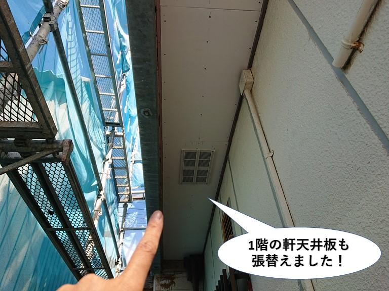 岸和田市の1階の軒天井板も張り替えました