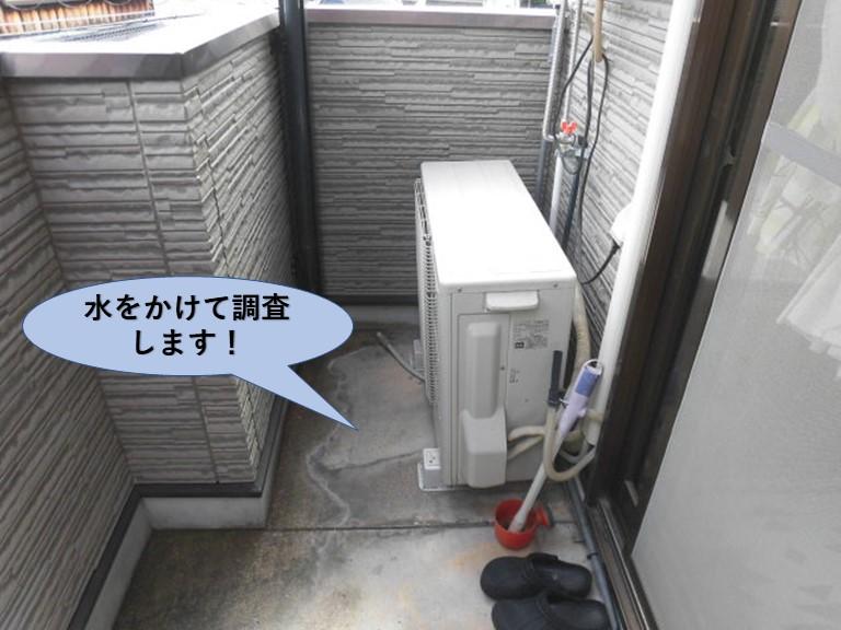 岸和田市のベランダに水をかけて調査します