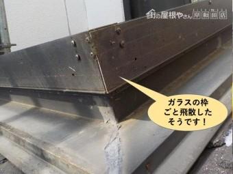 岸和田市の天窓がガラスの枠ごと飛散したそうです