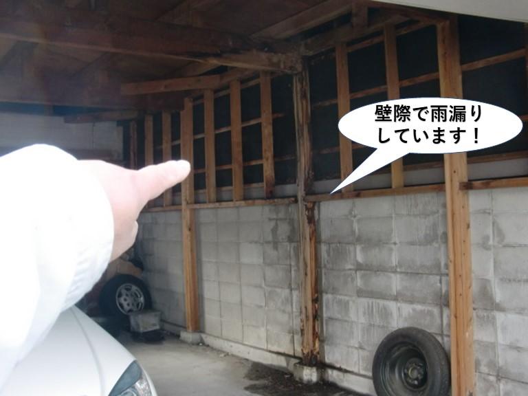 堺市のガレージの壁際で雨漏りしています