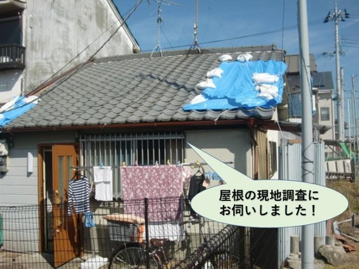 岸和田市の屋根の現地調査