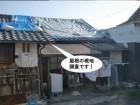 和泉市の屋根の現地調査