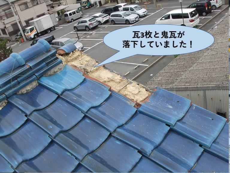 岸和田市の文化住宅の瓦3枚と鬼瓦が落下していました!