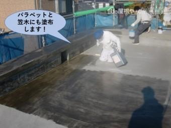 岸和田市の陸屋根のパラペットと笠木にも塗布します