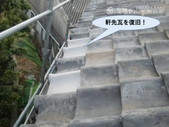 岸和田市の軒先瓦を復旧