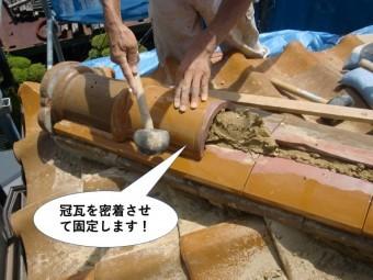 熊取町の冠瓦を密着させて固定