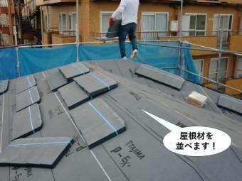 岸和田市の屋根に屋根材を並べます