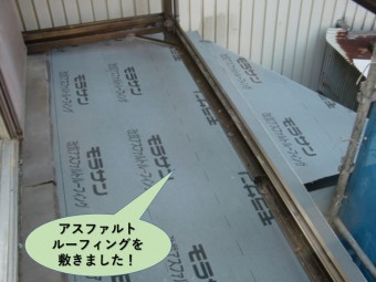 岸和田市の下屋にアスファルトルーフィングを敷きました!