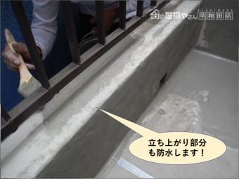 岸和田市のベランダの立ち上がり部分も防水します