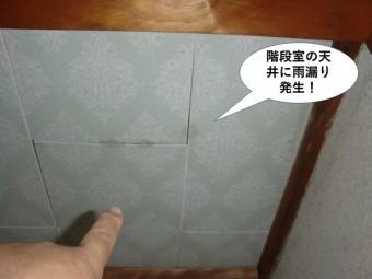 岸和田市の階段室の天井に雨漏り発生