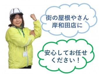 街の屋根やさん岸和田店に安心してお任せください