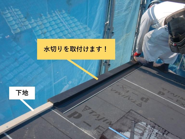忠岡町の屋根に水切りを取付け