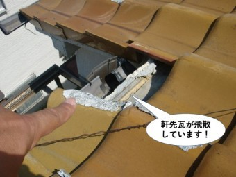 泉佐野市の軒先瓦が飛散しています