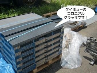 岸和田市で使用するケイミューのコロニアルグラッサ
