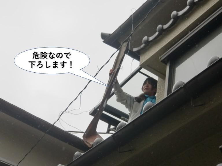 泉大津市の板金が危険なので下ろします