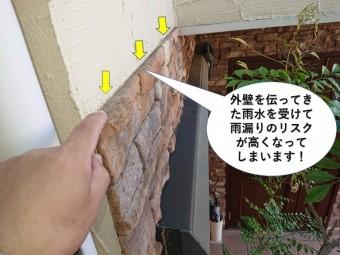 貝塚市の外壁を伝ってきた雨水を受けて雨漏りのリスクが高くなってしまいます