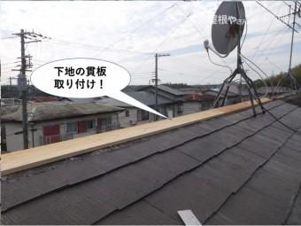 岸和田市の棟板金の下地の貫板取り付け