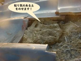 阪南市の屋根に粘り気のある土をのせます