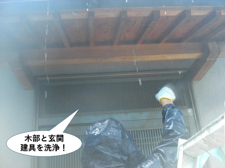 岸和田市の木部と玄関建具を洗浄
