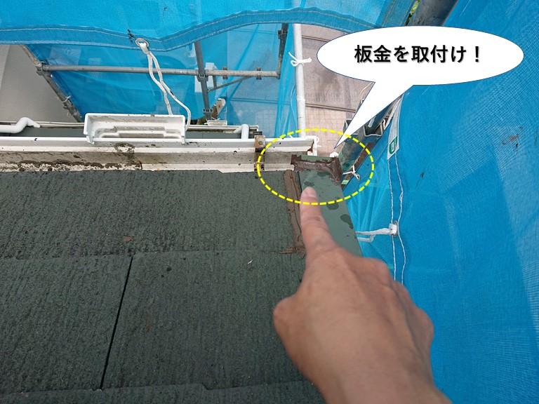 岸和田市の屋根に板金を取付け