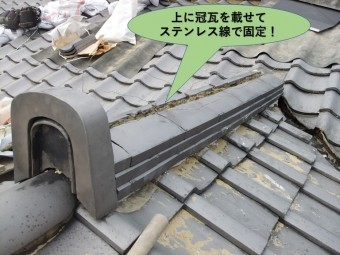 岸和田市の棟の上に冠瓦を載せてステンレス線で固定
