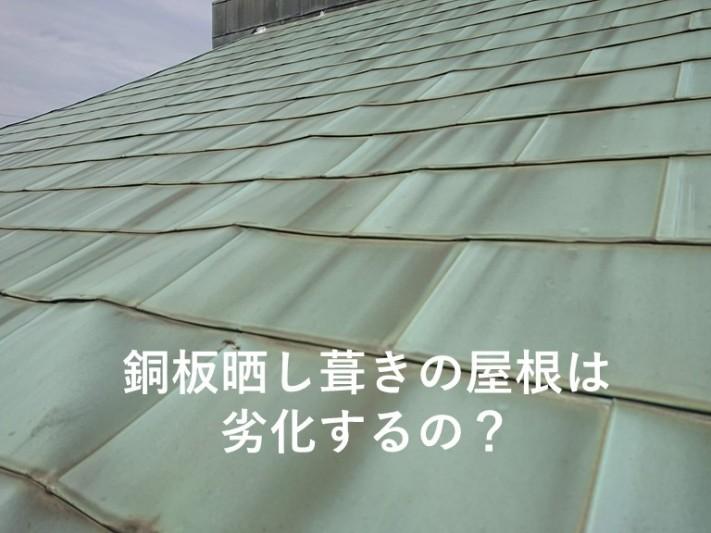 岸和田市の銅板晒し葺きの屋根は劣化するの?