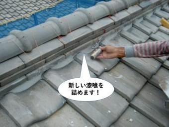 泉南市の棟に新しい漆喰を詰めます