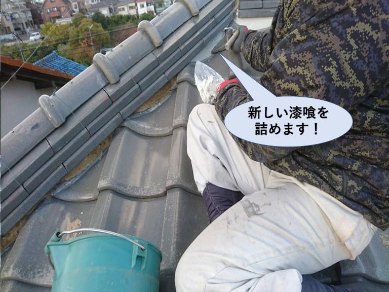 和泉市の下り棟に新しい漆喰を詰めます
