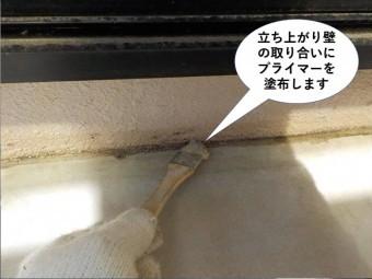 熊取町のベランダの立ち上がり壁の取り合いにプライマーを塗布