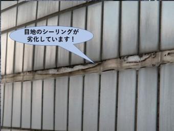 貝塚市の目地のシーリングが劣化しています